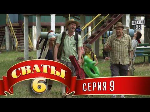 Xxx Mp4 Сваты 6 6 й сезон 9 я серия 3gp Sex