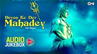Best Shiv Bhajans Audio Jukebox - Devon Ke Dev Mahadev | Om Namah Shivay | Maha Mrityunjaya Mantra