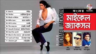 Mehedi - Banglay Michael Jackson