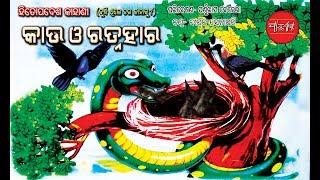 Prachina Kahani. Kau o Rtnahara Katha. (Story for Kids)