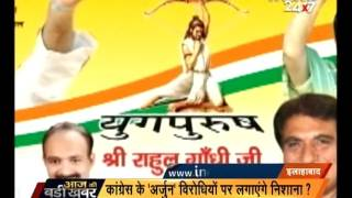 Allahabad : A controversial poster issued on the name of Rahul Gandhi