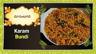 How to prepare Karam Bundi | Maa Vantagadi