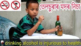 Asaamese funny Video. Assamese comedy video. Telsura video. Voice Assam