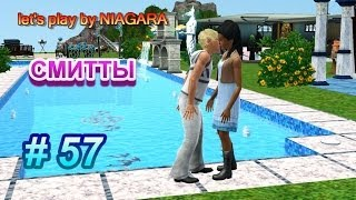 Sims 3 - Смитты #57