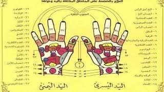 هل تعلم ؟ ماذا يحصل لجسمك عند تدليك هذه المناطق الستة في راحة اليد ؟ ـ طب و صحة