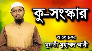 Bangla Waz Islamer Name Vibinno Kusongskar by Mufti Mohammad Ali | Free Bangla Waz
