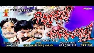 Nai Separi Kanak Gori - Lokdhun Odia | Brand New Odia Movies | Full HD