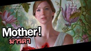 Mother! มารดา | รีวิวตีความหนัง | ดูหนังนอกกระแส | Movie review