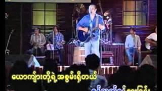 De Yay De Hlay - Lay Phyu