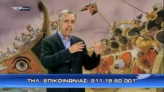 ΜΕ ΤΟ ΚΛΕΙΔΙ ΤΗΣ ΙΣΤΟΡΙΑΣ 25/9/18