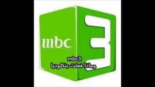 ماذا فعلت mbc3 في قناة نكلودين شاهد لتعرف الحقيقية