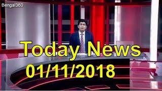 Today Bangla News  01 November 2018 |  Bangla News | BD Live News |  Breaking News | Bengal360 |