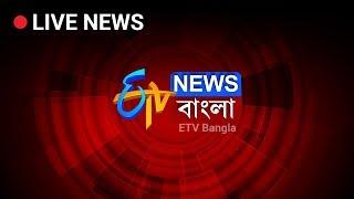 Etv Bangla News Live Stream | Bangla News Live