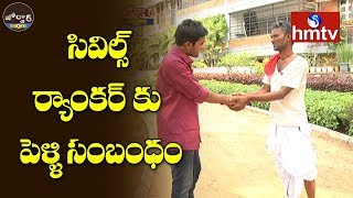 Village Ramulu Comedy | Civils Topper Yedavelli Akshay Kumar About His Marriage | Jordar News | hmtv