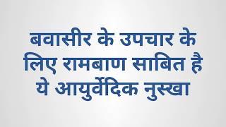 बवासीर के उपचार के लिए रामबाण नुस्खा | Natural Home Remedies to Cure Piles (Hemorrhoids) in Hindi