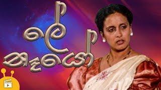 ලේ නෑයෝ | Le Nayo | Classical Sinhala Film | Family Movie | Sanoja Bibile