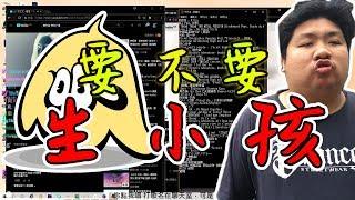 【003】統神做讓老婆很感動的事  by蔡播