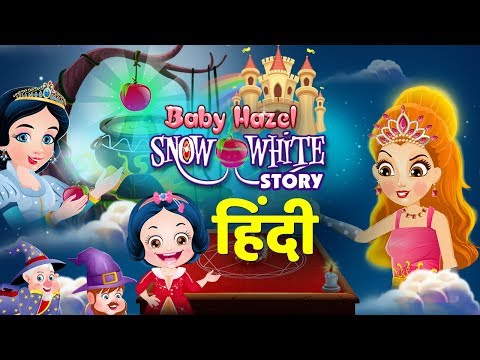 Xxx Mp4 Snow White Full Movie स्नो व्हाइट और सात बौने Stories For Kids Snow White And The Seven Dwarfs 3gp Sex