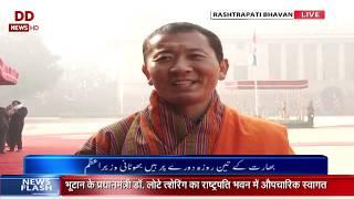 Bhutan PM Lotay Tshering accorded ceremonial reception at Rashtrapati Bhavan