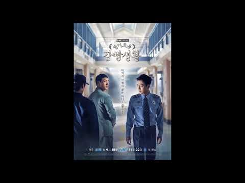 Wise Prison Life OST Part 8 - DAVII ( 다비 ) 다 이런거지 뭐 ( Feat. 김민재 ) - Real Be
