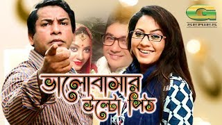 Bhalobashar Ulto Pith || ft  Mosarraf Karim, Tarin, Hillol | Bangla Natok | HD 1080p 2017