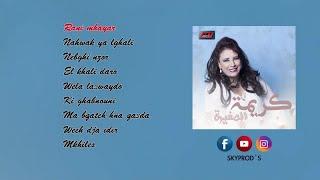 Karima Saghira - Ambiance Rai, Wahrani, marocaine