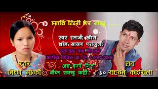 Bishnu Majhi 2017 बिष्णु माझिको मुटु छुने गीतहरु Best Of Bishnu Majhi & Sahadev Koirala Juke Box