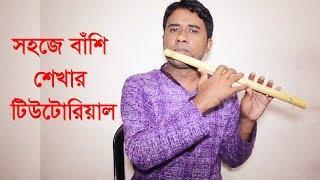 এক সপ্তাহে বাঁশি শিখুন  || Bansuri Flute Lesson  01