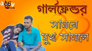 Girlfriend Er Samne Mukh Samle - ABFV Comedy