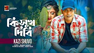 Ki Sukh Dibi | by Kazi Shuvo | New Bangla Song 2018 | Lyrical Video | ☢☢Official☢☢