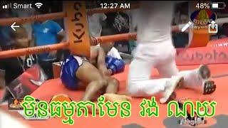 មិនគួរអោយជឿ វង់ ណយ វាយសន្លប់ Vong Noy vs Rareoung Thai 27/07/2018 Kunkhmer boxing