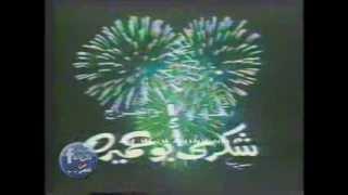 تتر حفله رأس السنه 1988 ولقطات لمجموعه كبيره من الفناننين