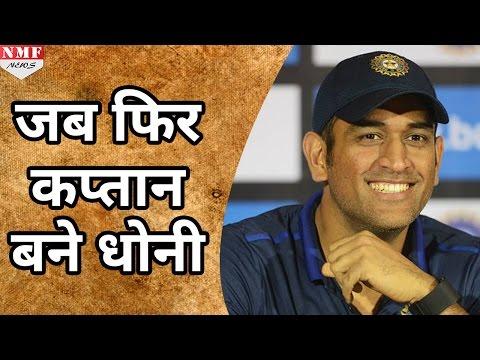 जानिए कैसे एक बार फिर M S Dhoni बन गए थे Team India के Captain
