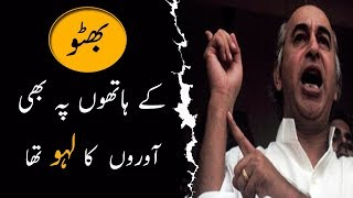 Zulfiqar Ali Bhutto Bad Policies | In Urdu - Fun Kadah