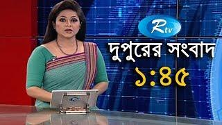 Rtv News | দুপুরের সংবাদ | 12- December -2018 | Rtv