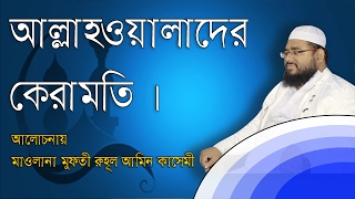 New Bangla Waz  2017-  Ruhul Ameen Kasemi