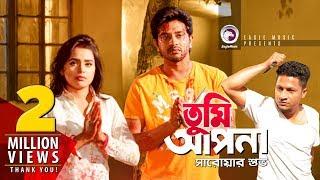 Tumi Apona | Ankur Mahamud Feat Sarowar Shuvo | Bangla New Song 2018 | Official Video
