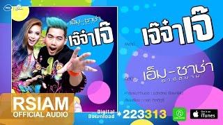 เจ๊จ๋าเจ๊ : เอ็ม - ซาช่า อาร์ สยาม [Official Audio]