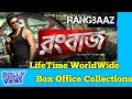 RANGBAAZ 2013 Bengali Movie LifeTime WorldWide Box Office Collection Verdict Hit Or Flop