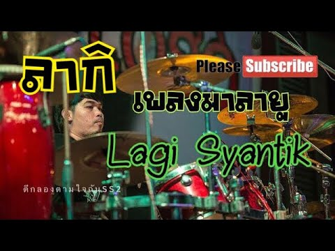 Xxx Mp4 ลากิ Lagi Syantik Siti Badriah Malayu Song Drumcover By Sakedrummer ตีกลองตามใจฉันSS2 3gp Sex