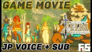 Zelda : Breath of the Wild - Game Movie Japanese Voice w/ English Sub