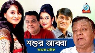 Shoshur Abba | শশুর আব্বা | Bangla Natok | বাংলা নাটক | Eid Exclusive 2017