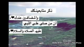 اللهم صلى وسلم على نبينا محمد