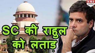 SC ने Rahul  को लताड़ा, 'बापू का हत्यारा RSS' बयान पर कहा माफी मांगो वर्ना...