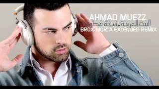 Ahmad Muezz - Elbint El Arabiyyeh (BROX MORTA EXTENDED MIX) - أحمد معز - البنت العربي - ريمكس مطول