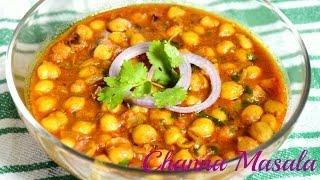 How to prepare Channa Masala | Chole Masala