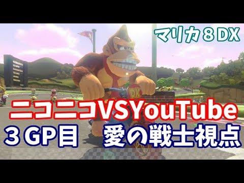 Xxx Mp4 【マリオカート8デラックス】ニコニコ VS YouTube 3GP目 愛の戦士視点 3gp Sex