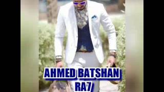 أحمد بتشان باتشو راح محمد رمضان الأسطورة رمضان ٢٠١٦