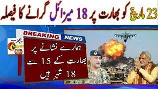 Breaking News Today Pakistan |ARY News Headlines Today| |Arab News TV| In Hindi Urdu
