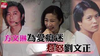 方文琳忤逆劉文正被嗆滾回鄉 為王傑怠工悔「浪費生命」| 台灣蘋果日報